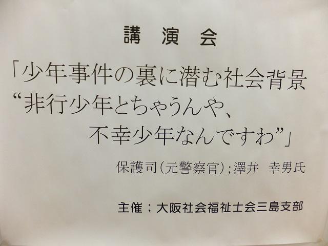 少年事件講演会 001.JPG