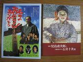 北支部 秋の一泊研修旅行 ( H24.9.29~30 ).jpg